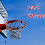 バスケットボールの参考画像