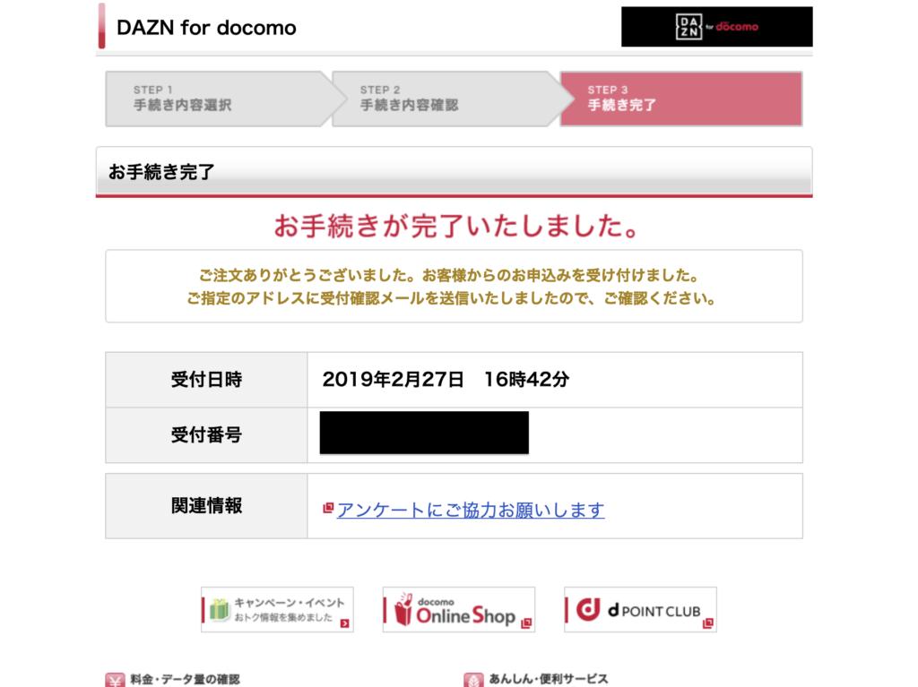 DAZNの登録方法・解約方法の参考画像
