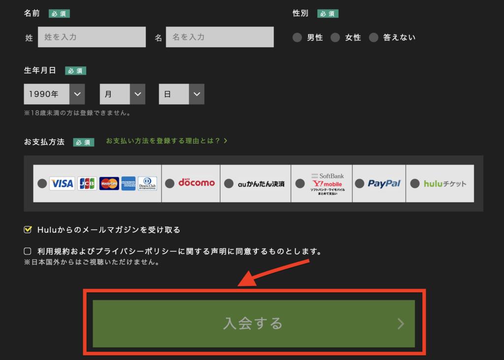 Huluの登録方法参考画像