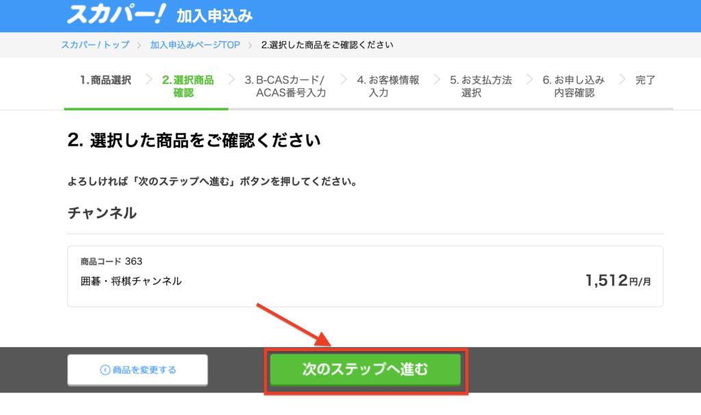 スカパー!の登録・解約方法の参考画像