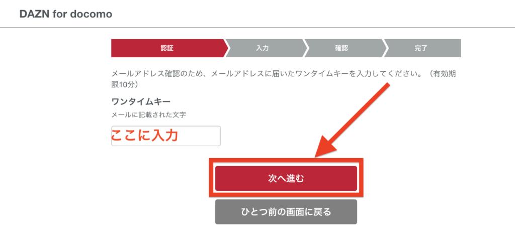 DAZN(ダゾーン)の登録方法や解約方法の参考画像