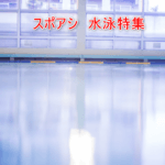 水泳に関する参考画像