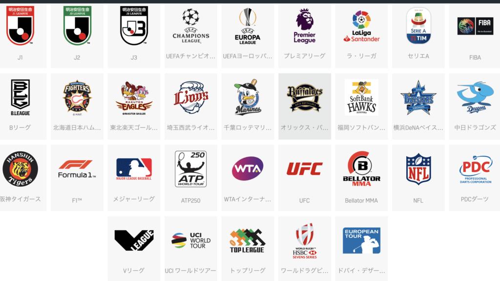 ダゾーンのスポーツ動画無料視聴に関する参考画像
