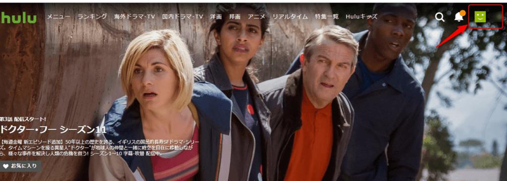 Huluの解約方法参考画像