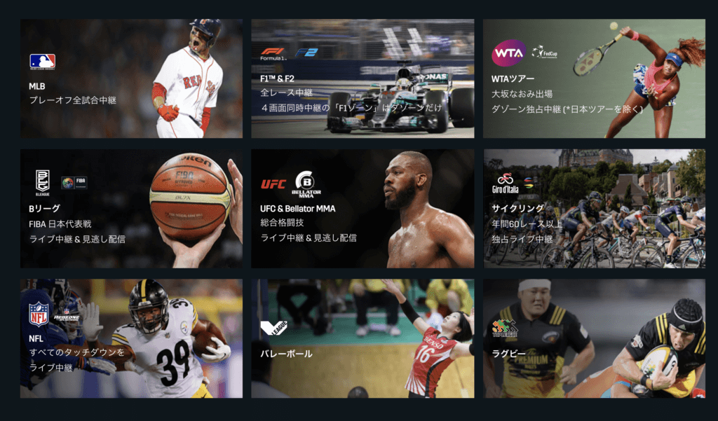 DAZNのスポーツ動画配信に関する参考画像