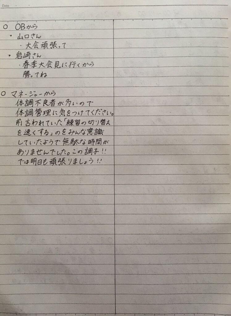 バスケのマネージャー用ノートのチェックリストに関する参考画像