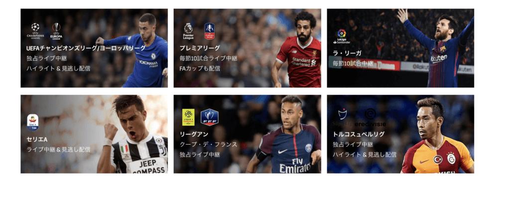 海外サッカーリーグの中継動画に関する参考画像